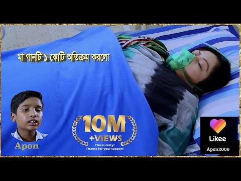 Maa Bangla song (Official )   Apon