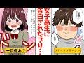 【漫画】ブサイクな俺が可愛い女子高生に告白された結果・・・【スカッとする話】