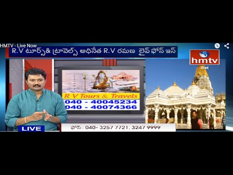 RV Tours and Travels Director RV Ramana on Gujarat Darshan Tour Package | HMTV