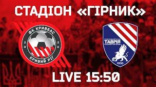Кривбас - Таврія LIVE 15:50