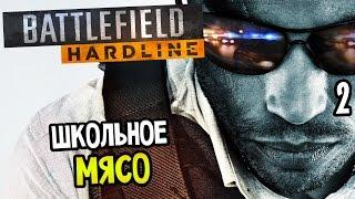 Battlefield: Hardline Прохождение На Русском #2 — ШКОЛЬНОЕ МЯСО