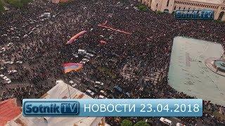НОВОСТИ. ИНФОРМАЦИОННЫЙ ВЫПУСК 23.04.2018