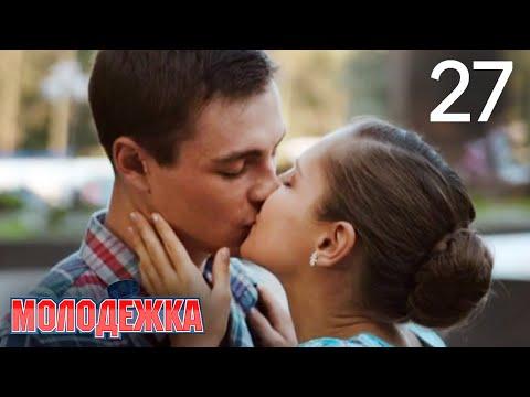 Кадры из фильма Молодежка - 1 сезон 40 серия