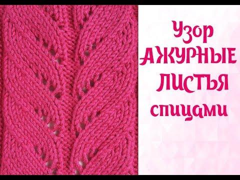схема вязания узора спицами ажурные листочки