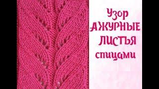 Узор АЖУРНЫЕ ЛИСТЬЯ спицами // Схема вязания узора