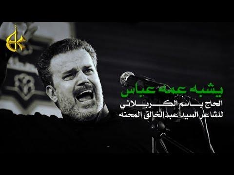 يشبه عمة عباس cover image