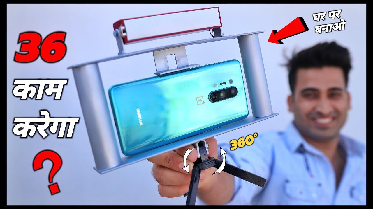 अगर आपके पास Mobile है तो ये Video जरूर देखें || All Mobile Problem Solved
