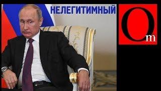 """Нелегитимный. Как Путину в 2018 """"рисовали"""" победу на выборах"""