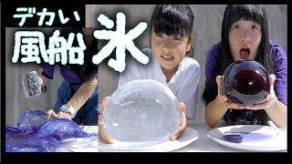カラフルな氷(超巨大)【大流行】風船で作って割って食べてみた!【のえのん番組】