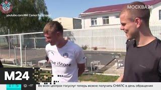 Актуальные новости России и мира за 12 сентября - Москва 24