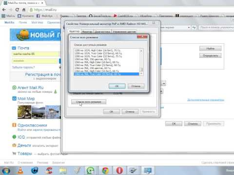 как настроить разрешения экрана монитора,если рекомендуемое изображение искажено и вытянутое.