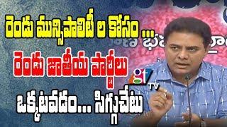 KTR Minister Fires on Congress Telangana and BJP Telangana False politics | GreatTelangana TV
