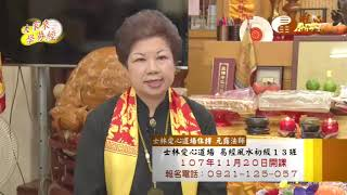 元露法師【大家來學易經123】| WXTV唯心電視台