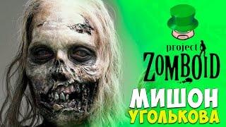 Project Zomboid - 1 - МИШОН УГОЛЬКОВА