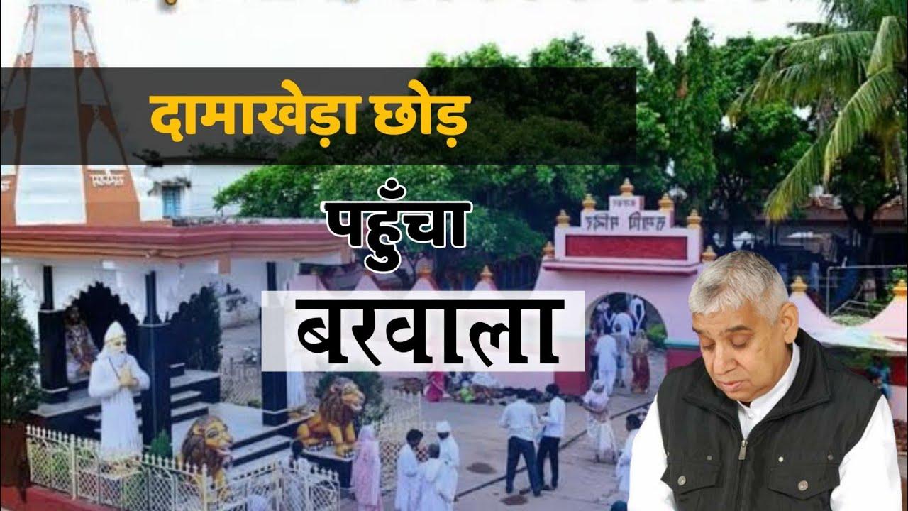 मच गया तहलका | दामाखेड़ा छोड़कर आ गया संत रामपाल जी के पास | Sant Rampal ji| jeene ki rah