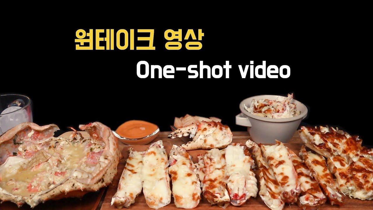 (Not asmr)치즈킹크랩 원테이크 먹방 one-shot video