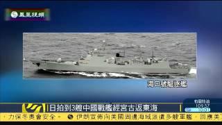 日称拍到中国海军战舰编队经宫古海峡返东海