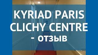 KYRIAD PARIS CLICHY CENTRE 2* Париж отзывы – отель КИРИАД ПЭРИС КЛИЧУ СЕНТРЕ 2* Париж отзывы видео