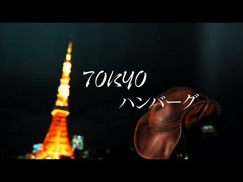 【公式】TOKYOハンバーグ ミュージックビデオ/ハンバーグ師匠 feat.OZAWA【DXver.】