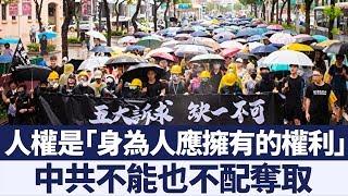 民主和自由得之不易 支持香港!珍惜台灣!|新唐人亞太電視|20191002