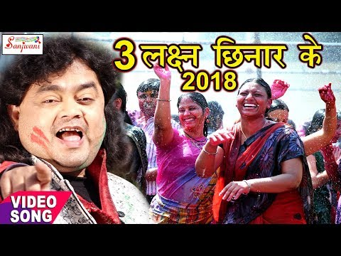 Guddu Rangila का सबसे हिट होली गीत. 3 लक्षण छिनार के  New Bhojpuri Hit Holi Songs