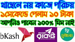 Online income bd payment bkash।। Earn Money Online ।। online income bangladesh 2020 ||Bkash payment