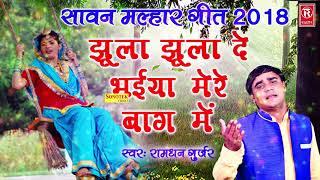 Jhula Jhula De Bhaiya Mere Baag Me Ji | Ramdhan Gujjar | Sawan Geet 2018 | Rathore Cassettes