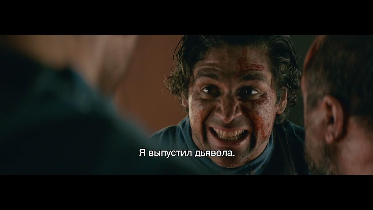 ребенок Озирисa (с субтитрами) - Trailer