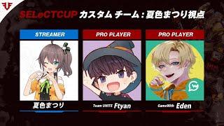 【APEX】FFL SELeCT CUP / カスタム練習最終日!【ホロライブ/夏色まつり】