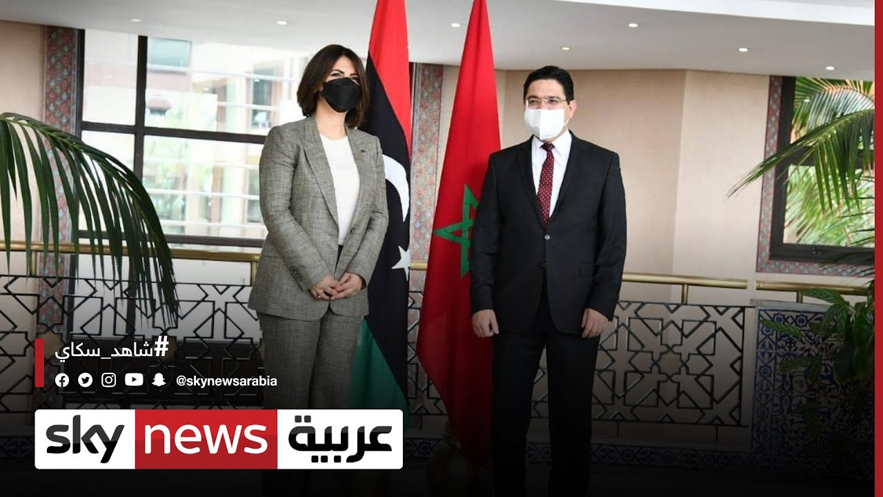 المغرب يؤكد دعمه للمسار السياسي في ليبيا  - نشر قبل 6 ساعة