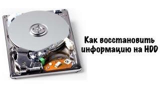 Как ремонтируют жесткие диски (HDD Recovery): Интервью RestartService(Наши друзья, сервисный центр Restart, рассказали нам как происходит процесс ремонта жестких дисков и какие..., 2013-05-27T18:35:27.000Z)