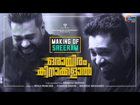 Orayiram Kinakkalal | Making of Sreeram's Character | Biju Menon | Renji Panicker | Pramod Mohan |HD