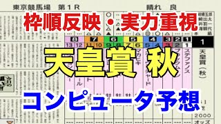 天皇賞秋 コンピュータ予想 枠順反映・実力重視