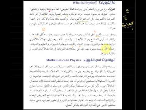شرح منهج الفيزياء أول ثانوي ف1 درس الرياضيات والفيزياء 1 Youtube