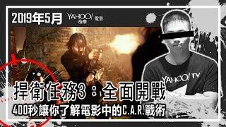 【XXY】400秒讓你了解電影中的CAR戰術!《捍衛任務3:全面開戰》的軍事冷知識!|XXY x YAHOO TV