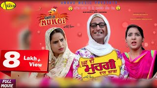 Bibo Bhua l Ghar Di Murgi Daal Brabar ( Full Movie ) Latest Punjabi Movies l New Punjabi Movie 2017