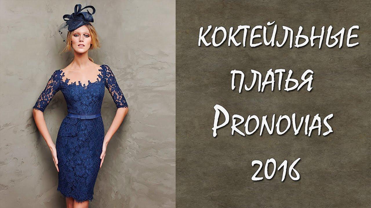 Вечерние платья 2016 Pronovias - YouTube
