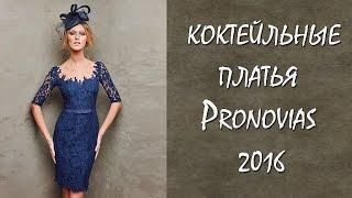 Вечерние платья 2016 Pronovias