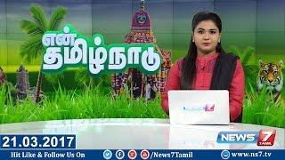 En Tamil Nadu News 24-03-2017 – News7 Tamil News