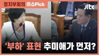 """조수진 """"추미애, """"부하"""" 생경? 과거에 직접 '부하' 표현 써"""" / JTBC 정치부회의"""