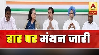 CWC Meeting Underway: Full coverage Of 1.30 PM | ABP News