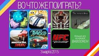 Гонки,  Квесты, UFC | ВЧЖП48
