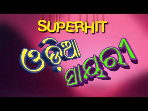 Odia Love & Romantic Shayari.📕🖋     Odia Shayery Dhamaka    Best New Shayari.❤