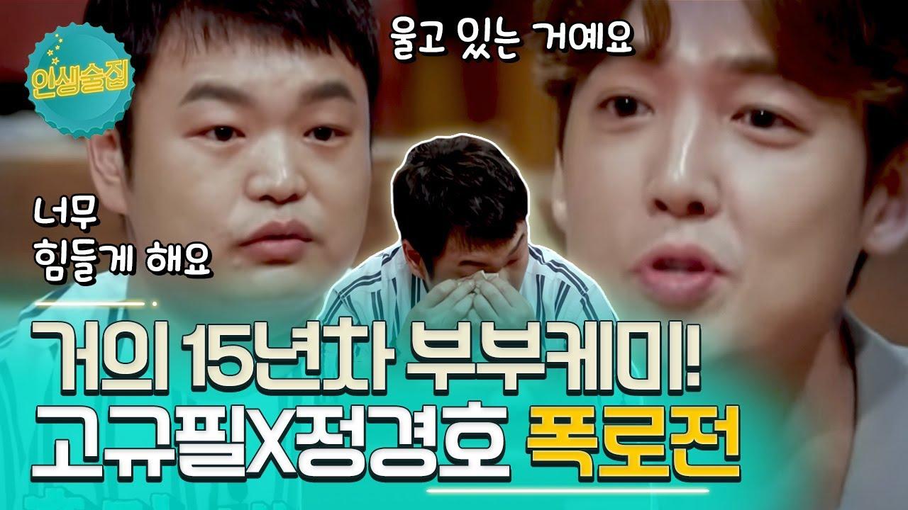 [티비냥] (ENG/SPA/IND) Jung Kyung-ho × Go Kyu Pil | Life Bar 인생술집 170629 #1