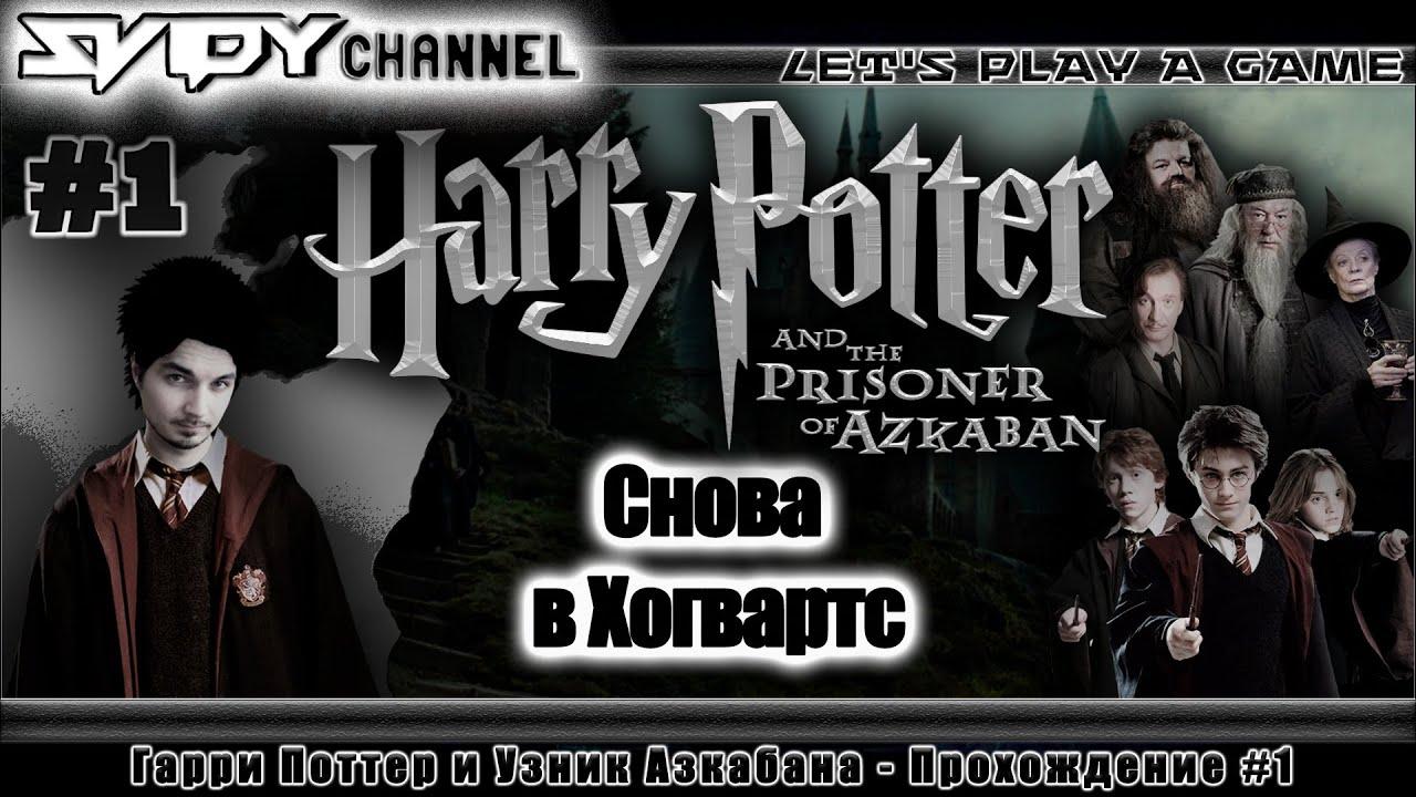 Гарри Поттер и Узник Азкабана - Прохождение #1 - YouTube