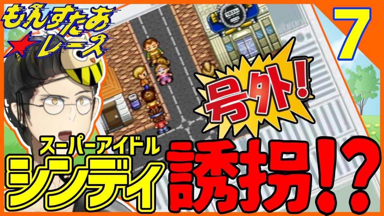 【もんすたあ★レース】スクープ‼スーパーアイドルシンディ誘拐⁉part7