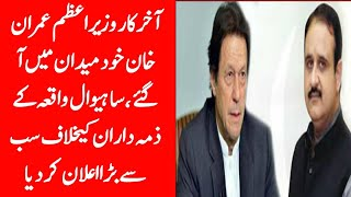 PM Imran Khan Big Statement On Sahiwal - Latest News