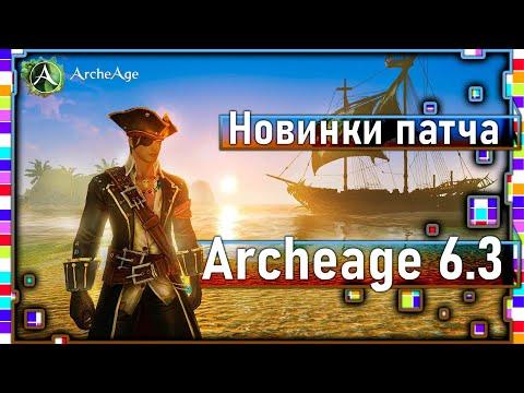 Archeage 6.3 -