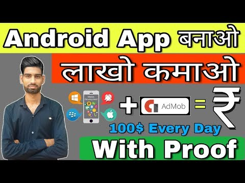 How To Make Free Android App With Out Any Coding || Make Free Android App On Your Mobile