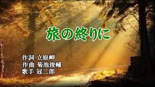 冠二郎 - 旅の終りに